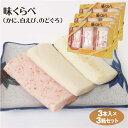 かまぼこ 味くらべ 3本入 蒲鉾 練り物 練物 かに 白えび のどぐろ 詰合せ【冷蔵】
