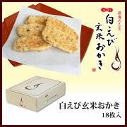 白えび玄米おかき18枚富山おみやげ【通販】塩気のきいた「えびもち」ほくえつ製造深海の乙女白えびを使いました。