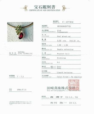 【TASAKI】タサキ田崎真珠ピンクトルマリン3.53ctグリーンガーネット8Pダイヤモンド0.19ctオメガチェーンネックレスK18YG【】