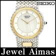 【SEIKO】セイコー クレドール 5A70-0270 ホワイト サードニクス アイボリー 文字盤 K18 YG イエローゴールド SS ステンレス コンビ レディース クォーツ【中古】【腕時計】