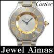 【Cartier】カルティエ マスト21 ヴァンティアン W10072R6 シルバー 文字盤 SS ステンレス コンビ レディース クォーツ【中古】【腕時計】