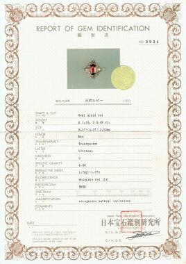 【ジュエリー】ルビー1.16ctダイヤモンド0.49ctリング13号PT900【】ZPY