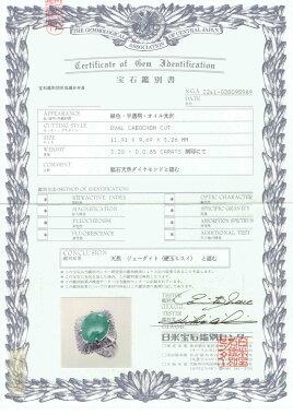 【ジュエリー】天然翡翠ひすいヒスイ3.2ctダイヤモンド0.85ctリング8号PT900【】ZPG