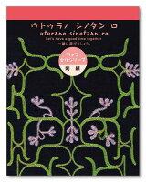 アイヌ刺繍のブロックメモウトゥラノシノタンロ