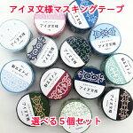 【送料無料】アイヌ文様マスキングテープ全13色セット
