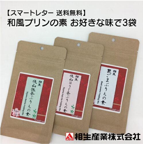 お湯で溶いて冷やすだけ!簡単和風プリンの素3袋セット(スマートレター送料無料)