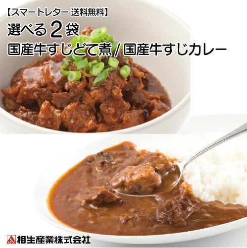 選べる2袋国産牛すじどて煮/牛すじカレー(スマートレター送料無料)