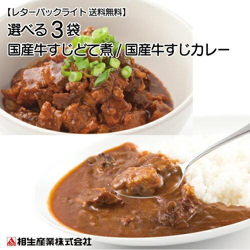 選べる3袋国産牛すじどて煮/牛すじカレー(レターパックライト送料無料)
