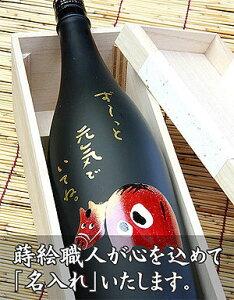 世界に一つだけの贈り物。会津の蒔絵職人が一文字一文字お書きする特注ボトル!赤べこ 弥右衛門...