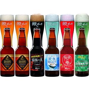お父さんびっくり! 青・緑・赤・ピンクに輝く国産カラービール網走ビール 330ml×6本セット 北...