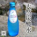[ロイヤルガストロ]日本で唯一!100年の伝説から蘇った貴重な天然炭酸水2年連続モンドセレク...