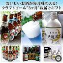 地ビール 定期配達 3ヶ月コース 常陸野ネスト・網走・伊達政...