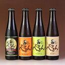 松江地ビール ビアへるん 300ml 4本 セット 島根県松...