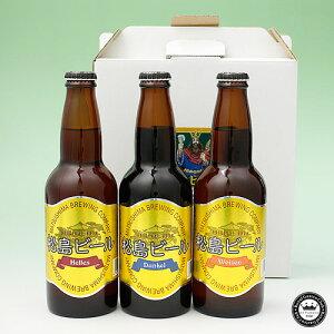 本場ドイツのマイスター直伝製法の本格地ビール飲み比べセット!松島ビール 330ml×3本セット ...