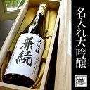 山形・地酒造 浜田「名入れ」大吟醸(720ml)