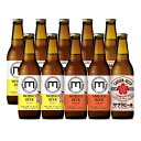 門司港 地ビール 麦酒 330ml 3種類 合計 10本 福...