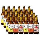 門司港 地ビール 麦酒 330ml 3種類 合計 24本 福...