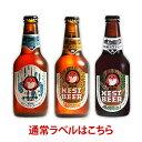 常陸野ネストビール 330ml 3本 セット 茨城県 木内酒...