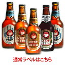 常陸野ネストビール 330ml 5本 セット 茨城県 木内酒...