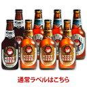 常陸野ネストビール 330ml 8本 セット 茨城県 木内酒...