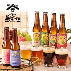 日本初・モンドセレクション金賞受賞ビール入り飲み比べセット!いわて蔵ビール カラフルセット...