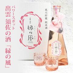 出雲のパワースポットで熟成された日本酒ギフトセット!出雲 須佐の風穴貯蔵 純米酒「縁の風」...