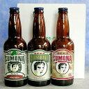 遠野麦酒 ZUMONA ズモナ ビール 330ml 3本 セ...
