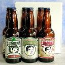 遠野麦酒 ZUMONA ズモナ ビール 330ml 6本 セ...