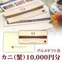 カニ(蟹) ギフト券 10,000円分(1万円分) 送料込み...