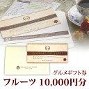 フルーツ ギフト券 10,000円分(1万円分) 送料込み ...