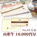 山形牛 すき焼き用 肩 グルメギフト券 10,000円分(1...