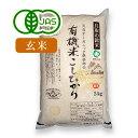ロイヤルガストロ 完全無農薬!JAS認証を受けた本当のオーガニック米を鳥取から産地直送でお届け!平成24年度新米 有機米こしひかり 玄米5kg 鳥取県産 有機JAS認証の完全無農薬オーガニック米