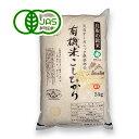ロイヤルガストロ 完全無農薬!JAS認証を受けた本当のオーガニック米を鳥取から産地直送でお届け!平成24年度新米 有機米こしひかり 精米5kg 鳥取県産 有機JAS認証の完全無農薬オーガニック米