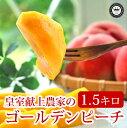 [ロイヤルガストロ] 全国でもたった1~2%しか獲れない稀少な黄金桃を、皇室献上郷から産地直...