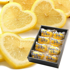 [ロイヤルガストロ] かわいいと大絶賛。ハートマークの国産レモン登場!ハートレモン 8玉 広島...