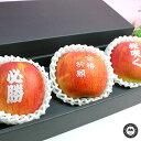 [ロイヤルガストロ] りんごに「合格祈願」のメッセージ入り!りんご(林檎)でメッセージ 合格祈...
