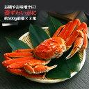 姿ズワイガニ(ずわい蟹) 約500g 3尾 送料無料(カニ 蟹 姿がに 姿ガニ 姿蟹)