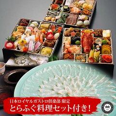 2015年のおせちは、豪華とらふぐ料理セットつき!料亭千寿の豪華和風おせち三段重。迎春おせち ...