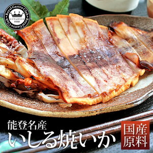 ロイヤルガストロ 日本海産のイカをふんわり一夜干し。じっくり焼いてあるので、ソフト食感で...
