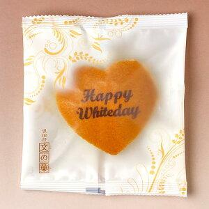 ホワイトデー 文字入りどら焼き もじどら ハート型 1個 Happy Whiteday 和菓子…