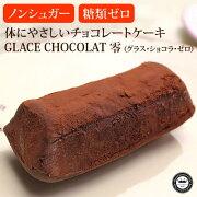 シュガー チョコレート スイーツ カロリー プレゼント プチギフト ホワイト