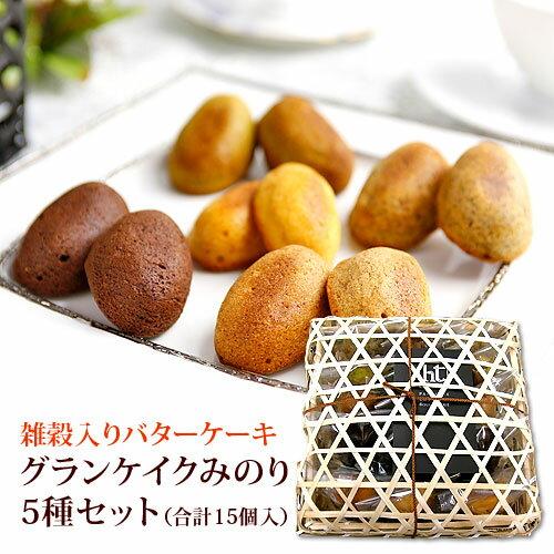 グランケイクみのり 雑穀入りバターケーキ 5種×各3個 合計15個入 竹かご詰合せ