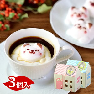Latte(ラテ) マシュマロ 3個入(ラテマシュマロ バレンタイン かわいい 職場 義理 会…