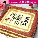 ケーキで感謝状 お母さん 5号サイズ メッセージお菓子 母の日(ケーキ 感謝状ケーキ ありがと…