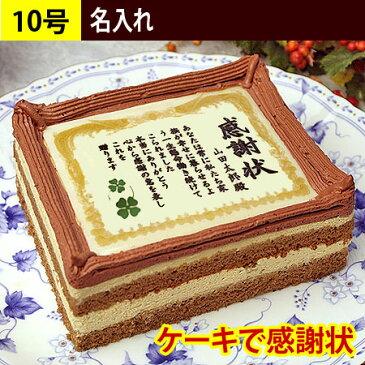 ケーキで感謝状 名入れ 10号 送料無料   メッセージ入り 誕生日プレゼント 感謝状ケーキ 祝い お祝い デコレーションケーキ お菓子 退職祝い 名前入り 表彰状 ケーキ 誕生日 プレゼント 内祝い ありがとう オーダー 感謝状 賞状 メッセージ 退職 お礼 ギフト