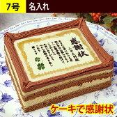 ケーキで感謝状 名入れ 7号サイズ 送料無料(ケーキ 感謝状ケーキ スイーツ お菓子 メッセージ入り 誕生日プレゼント 喜寿祝い 還暦祝い 名前入り デコレーションケーキ お祝い ギフト ありがとう お返し お礼 贈り物 メッセージケーキ 退職祝い 退職 表彰状ケーキ)