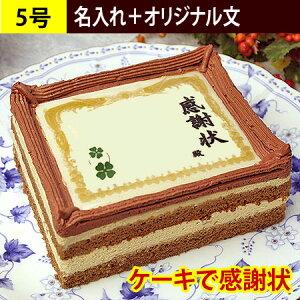 「ありがとう」の気持ちをこめて、「感謝状」をケーキで作りました。ケーキで感謝状 名入れ+...
