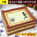 ケーキで感謝状 名入れ+写真+オリジナル文 7号サイズ 送料無料(感謝状ケーキ 洋菓子 スイー…