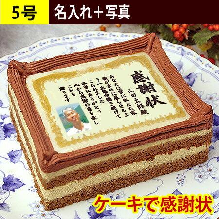 ケーキで感謝状