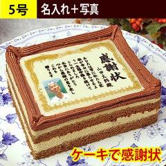 [ロイヤルガストロ] 「ありがとう」の気持ちをこめて、「感謝状」をケーキで作りました。感謝...